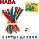 [全品送料無料]ハバ HABA スティッキー 4415 / 4923 おもちゃ ゲーム スティック ドイツ バランスゲーム 木製 子供 大人 知育玩具 プレゼント 遊び テーブルゲーム