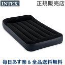 [全品送料無料]インテックス Intex エアーベッド ピローレストクラシック グレー 64145 TWIN シングル 電動 エアーマット エアベッド 寝具