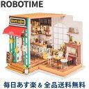 【GWもあす楽】[全品送料無料] DG109 Robotime ミニチュアハウス ドールハウス サイモンズコーヒー ロボタイム DIY Mini House Simons Coffee おもちゃ 組み立てキット