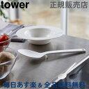 [全品送料無料] シリコーン調理スプーン tower タワー 山崎実業 おたま