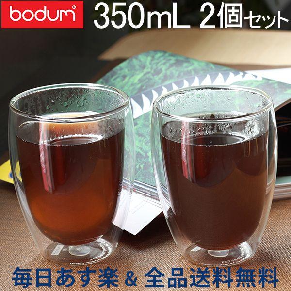 【GWもあす楽】[全品送料無料] ボダム BODUM グラス パヴィーナ ダブルウォールグラス 350mL 2個セット 耐熱 保温 保冷 二重構造 4559-10 Pavina タンブラー ビール 母の日 あす楽