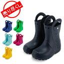 [全品送料無料]売り尽くし クロックス Crocs レインブーツ ハンドル イット ブーツ キッズ Handle It Rain Boot Kids ジュニア 子供 長靴 男の子 女の子 雨 雪 防水 あす楽