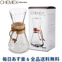 【あす楽】[全品送料無料] Chemex ケメックス コーヒーメーカー マシンメイド 3カップ用 ドリップ式 CM-1C