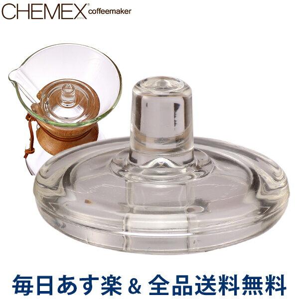 コーヒー・お茶用品, ドリップポット  Chemex CMC