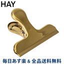 [全品送料無料]【コンビニ受取可】 ヘイ HAY クリップ ゴールド Brass Clip Clip with handles ステンレス おしゃれ 北欧雑貨