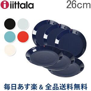 [全品送料無料] イッタラ 皿 ティーマ 26cm 20.5cm 3.4cm 北欧ブランド インテリア 食器 お洒落 プレート 6枚セット iittala TEEMA
