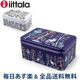 [全品送料無料] イッタラ Iittala タイカ Taika メタルボックス 10089 Taika Metal Box 缶 箱 収納 雑貨 キッチン インテリア 北欧 フィンランド ボックス