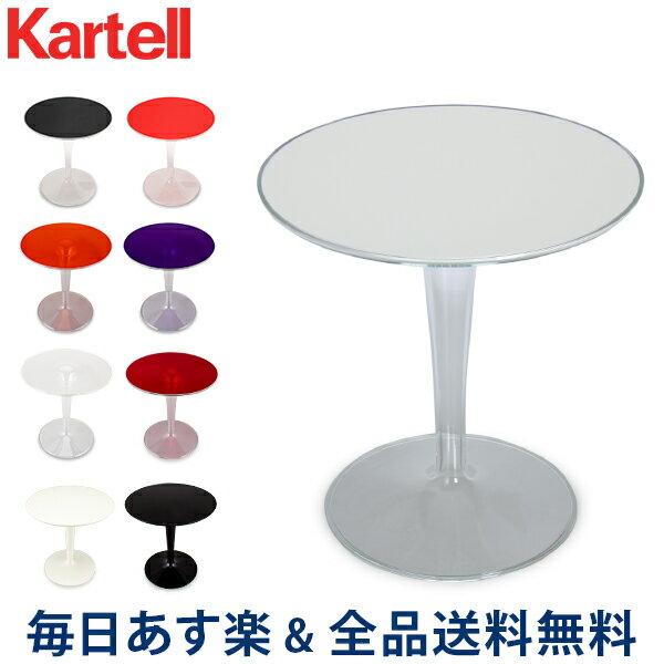 テーブル, サイドテーブル・ナイトテーブル  Kartell 8600 Tip Top