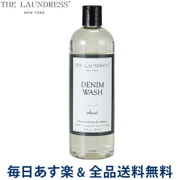 洗濯用洗剤・柔軟剤, 洗濯用洗剤  475mL S-019 The Laundress Denim Wash Classic