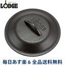 [全品送料無料] Lodge ロッジ ロジック スキレットカバー 8インチ L5IC3 Lodge Logic Iron Covers 蓋 フタ アウトドア あす楽
