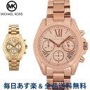 【あす楽】[全品送料無料] マイケルコース ウォッチ ブラッドショー レディース ファッション アクセサリー MK5798 Michael Kors Wrist watch Ladies Bradshaw