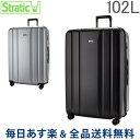 [全品送料無料] ストラティック Stratic スーツケース Lサイズ 102L 軽量 4輪 大型 ハード ポリカーボネート 頑丈 TSAロック キャリーバッグ ドイツ