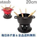 [全品送料無料] ストウブ 鍋 Staub フォンデュセット20cm NEW SET FONDUE Set fondue redondo ホーロー キッチン用品 あす楽