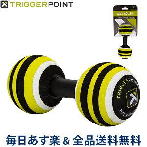 [全品送料無料] トリガーポイント Trigger Point マッサージ MB2ローラー 肩こり 背中のコリ 腰痛 3312 グリーン MB2 Roller Green 肩甲骨 ストレッチ 筋膜リリース