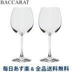 [全品送料無料] バカラ Baccarat ワイングラス 2脚セット デギュスタシオン グランドボルドー 750mL ペアセット 2610926 Degustation Grand Bordeaux x2 あす楽