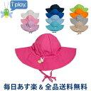 【お盆もあす楽】[全品送料無料] アイプレイ Iplay 帽子 サンハット 紫外線防止 UVカット サンウェア 無地 Brim Sun Protection Hat アウトドア べビー 赤ちゃん