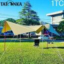 ポリコットンタープの撥水性を上げる Tokoの撥水剤 テント パックプルーフ でタトンカ1tcをメンテナンス Greenfield グリーンフィールド アウトドア スポーツ