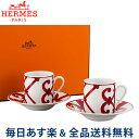 [全品送料無料] Hermes エルメス ガダルキヴィール Coffee cup and sauce...