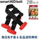 [全品送料無料] スマートキッズベルト Smart Kid Belt 子供用シートベルト 2個セット チャイルドシート代わり 15kg以上 4歳〜12歳 簡単装着 持ち運び B3033 あす楽 1