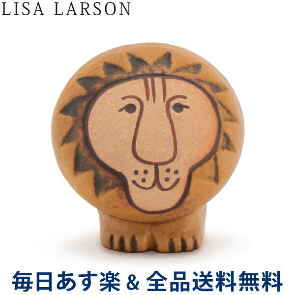 【GWもあす楽】[全品送料無料] リサラーソン 置物 ライオン 4.7 x 5.3cm オブジェ 北欧 装飾 インテリア 1110100 LisaLarson Lions Mini あす楽