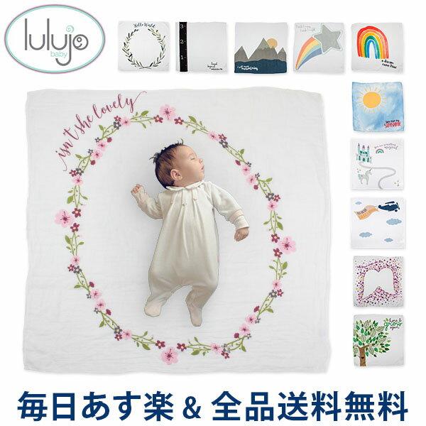 ベビー服・ファッション, おくるみ  Lulujo Babys First Year