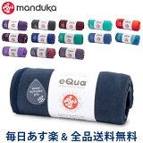 [全品送料無料] マンドゥカ Manduka ヨガラグ ヨガタオル eQua マットタオル ハンドサイズ eQua Hand Towel ヨガマット ホットヨガ 滑り止め