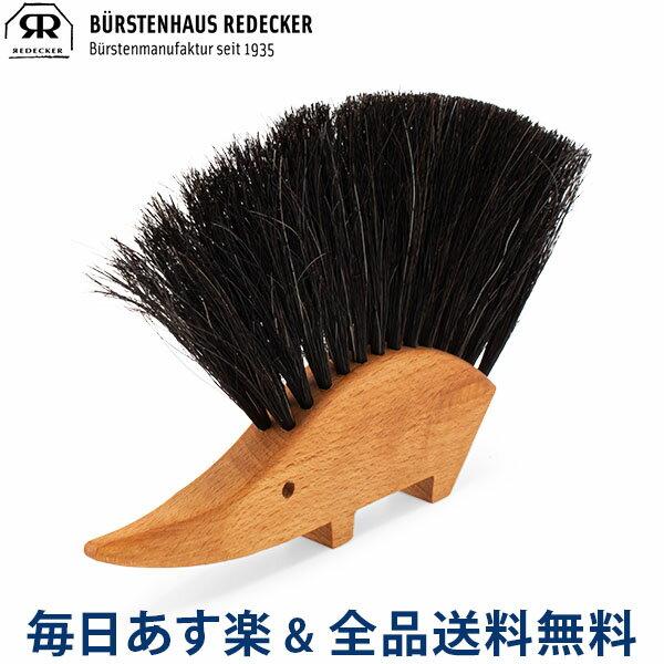 [全品送料無料] Redecker レデッカー ハリネズミ テーブルブラシ 421110 あす楽