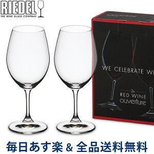 [全品送料無料] Riedel リーデル ワイングラス 2個セット オヴァチュア Ouverture レッドワイン Red Wine 6408/00 あす楽