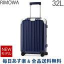 【あす楽】 [全品送料無料] リモワ RIMOWA ハイブリッド キャビン S 32L 機内持ち込み スーツケース キャリーケース キャリーバッグ 88352604 Hybrid Cabin S 旧 リンボ 【NEWモデル】 1