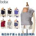 [全品送料無料] ボバ Boba 抱っこひも ボバラップ B...