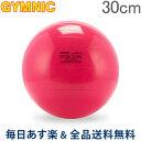 [全品送料無料] ギムニク Gymnic バランスボール 30cm 子ども キッズ ジュニア 80.94 マゼンタ Gym Ball ギムニクボール 体幹 トレーニング エクササイズ あす楽