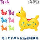 [全品送料無料] 1年保証 ロディ RODY 乗用 ノンフタル酸 乗用玩具 キッズ ベビー バランス 体幹 おもちゃ カラフル かわいい プレゼント