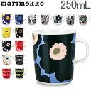 [全品送料無料] マリメッコ Marimekko マグカップ 250mL ウニッコ / シイルトラプータルハ / ティアラ / ヴェルイェクセトゥ / キールナ 他 コップ 北欧 あす楽