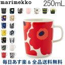 [全品送料無料]マリメッコ Marimekko マグカップ