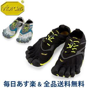 [全品送料無料] ビブラム Vibram FiveFingers ファイブフィンガーズ メンズ V-Run Mens 5本指 シューズ ランニングシューズ ベアフット 靴 ウォーキング あす楽
