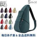 [全品送料無料] ヘルシーバックバッグ Healthy Back Bag マイクロファイバー Sサイ