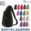 [全品送料無料] ヘルシーバックバッグ Healthy Back Bag テクスチャードナイロン S