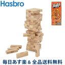 [全品送料無料] ジェンガ クラシック HASBRO ハズブロ おもちゃ A2120 ナチュラル Jenga Natural 定番 子供 大人 ゲーム バランスゲーム テーブルゲーム 玩具 イベント・・・