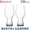 [全品送料無料] シュピゲラウ Spiegelau クラフトビールグラス IPAグラス インディア・ペール・エール 5...