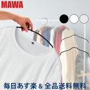 [全品送料無料] マワ MAWA ハンガー 各10本セット エコノミック 30cm 36cm 40cm 46cm シルエット 28cm 36cm 41cm 45cm シルエットライト 42cm マワハンガー mawaハンガー すべらない まとめ買い 機能的 インテリア 新生活 ドイツ あす楽