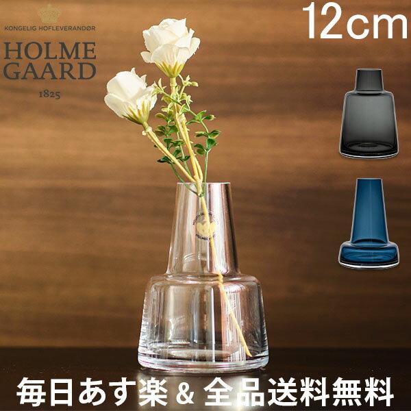 【2点以上で200円OFF 7/31 23:59迄】[全品送料無料] ホルムガード Holmegaard 花瓶 フローラ フラワーベース 12cm Flora Vase H12 ガラス 一輪挿し シンプル 北欧 あす楽