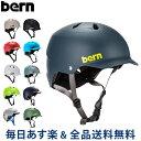[全品送料無料] バーン BERN ヘルメット ワッツ Watts オールシーズン 大人 自転車 スノーボード スキー...