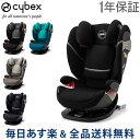 [全品送料無料] サイベックス Cybex チャイルドシート カーシート 1年保証 パラスSフィックス Car Seats PALLAS S-FIX ジュニアシート 赤ちゃん 安全 安心 あす楽