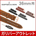[全品送料無料]【赤字売切り価格】 【専用工具付き】 キャプテン&サン Kapten&Son 付け替え用ベルト レザー 18mm (36mm用) ストラップ ユニセックス Campina Strap belt 時計 替えベルト レディース メンズ 送料無料 アウトレット