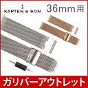 [全品送料無料]【赤字売切り価格】 キャプテン&サン Kapten&Son 付け替え用ベルト メッシュ 18mm(36mm用) Campina Strap Mesh 腕時計 ストラップ 替え レディース アウトレット