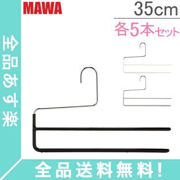 【年末年始あす楽】 [全品送料無料] マワ Mawa ハンガー パンツ ダブル 35cm 各5本セット KH2/U マワハンガー スカート ストール mawaハンガー まとめ買い 収納 省スペース クローゼット 新生活
