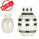 【GWもあす楽】[全品送料無料] 売り尽くし ケーラー Kahler オマジオ フラワーベース スモール 花瓶 陶器 パール シルバー Omaggio vase H125 花びん ベース デンマーク 北欧雑貨 おしゃれ ギフト あす楽