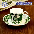 Gustavsberg Turtur トゥールトゥール Coffee Cup & Saucers コーヒーカップ&ソーサー Green/White グリーン/ホワイト 洋食 食器 おやつ 送料無料