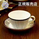 Gustavsberg Rib リブ Tea Cup & Saucers ティーカップ&ソーサー Brown/White ブラウン/ホワイト KD-GUS-GR-TCS 洋食 食器 紅茶 送料無料
