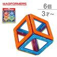 マグフォーマー おもちゃ スタンダード 6ピース スクウェア 知育玩具 キッズ 子供 面白い 63086 Magformers Standard Squares 空間認識 展開図 ラッピング対応可 送料無料